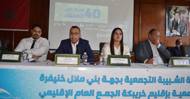 شبيبة الأحرار بخريبكة تجدد هياكلها بانتخاب ياسين المفقود رئيسا للتمثيلية الإقليمية وبدر مهداوي رئيسا للتمثيلية المحلية