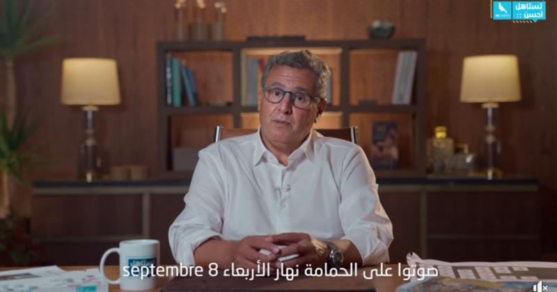 ساعات قبل الاقتراع.. أخنوش يدعو المغاربة للتصويت بكثافة على رمز الحمامة